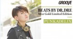 BEATS BY DR.DRE Mixr Gold Limited Edition meets PUNKADELIX~高い圧着感で音楽に入り込めるコンパクトモデル