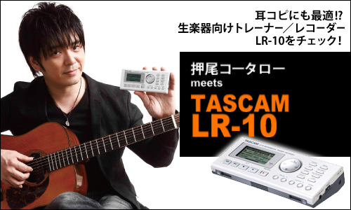 110728-tascam-agm8-main