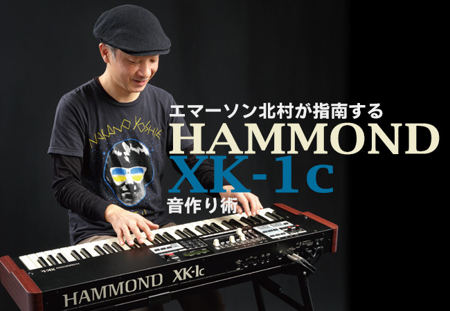 131204-hammond-main