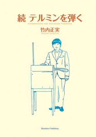 theremin_cover-330x470