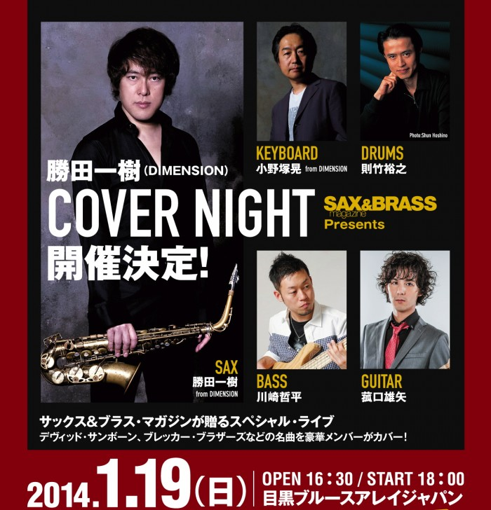 SAX&BRASS MAGAZINE Presents 勝田一樹(DIMENSION) COVER NIGHT開催決定!