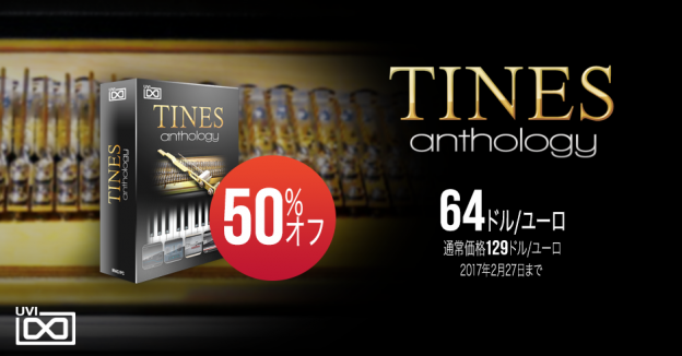 TINES_ANTHOLOGY_BANNER_2017_jp