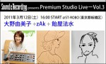 Sound & Recording Magazine presents Premium Studio Live Vol.3 大野由美子 +zAk + 飴屋法水