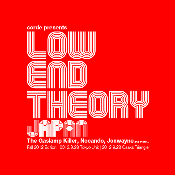 Low End Theory Japan [Fall 2012 Edition]が9月に東京/大阪で開催!