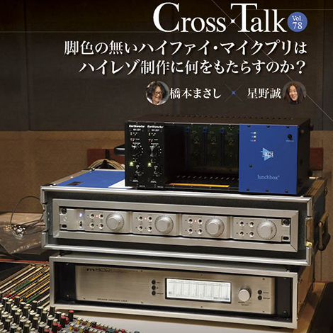 Cross Talk Vol. 78