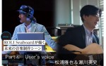 Part④ User's voice〜松浦雅也&瀬川英史