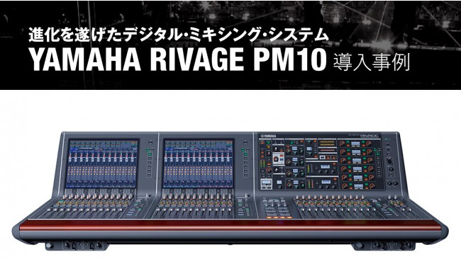 YAMAHA RIVAGE PM10導入事例