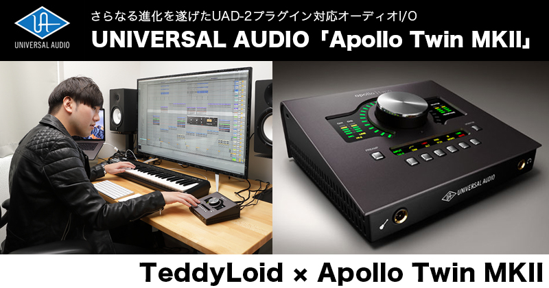 新発表の「Apollo Twin MKII」をTeddyLoidが試す!
