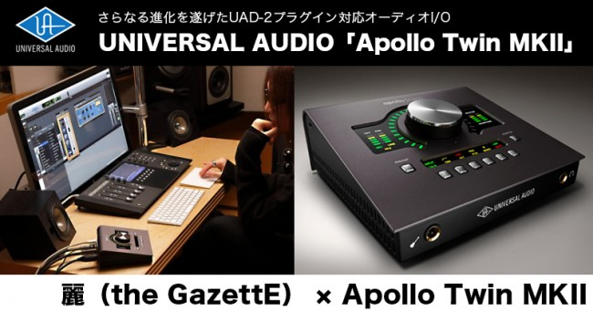 麗(the GazettE) × Apollo Twin MKII