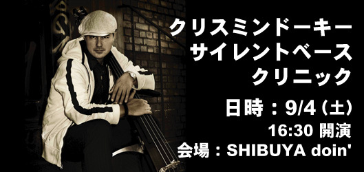 chris-minh-doky_yamaha-silent-bass-clinic-main