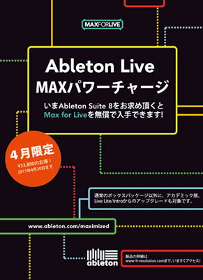 110401_Ableton_max-main