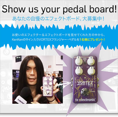 0120203_PEDALBOARD_COMPETITION-main