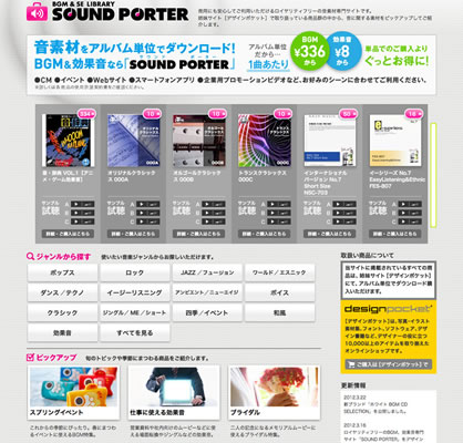 120410_soundporter-main