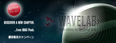 120717_wavelab7-main