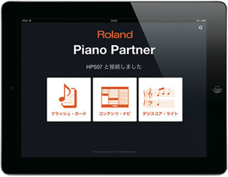 120907_Roland_Piano_Partner-main