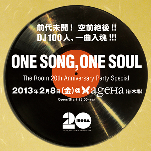 one_song_one_soul_banner