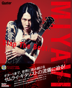 MIYAVI  Slap The Beat.