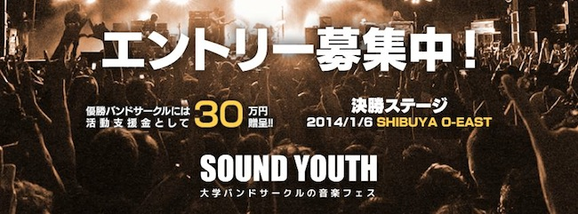 soundyouth_TOP1028