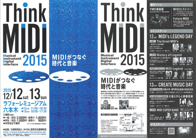 thinkmidi-a