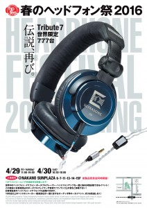 HP-FES-2016_poster_1000px (1)