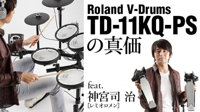 feature_roland_vdrums_main