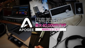 20160701_apogee_pricedown_l