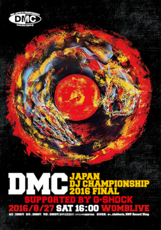 DMC2016_flyer_front2-thumb-600x855-464