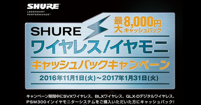 shure-camp