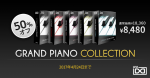 UVIソフトウェア音源「Grand Piano Collection」が期間限定で50%オフ