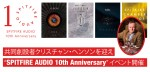 6/10(土)「SPITFIRE AUDIO 10th Anniversary」イベント開催!